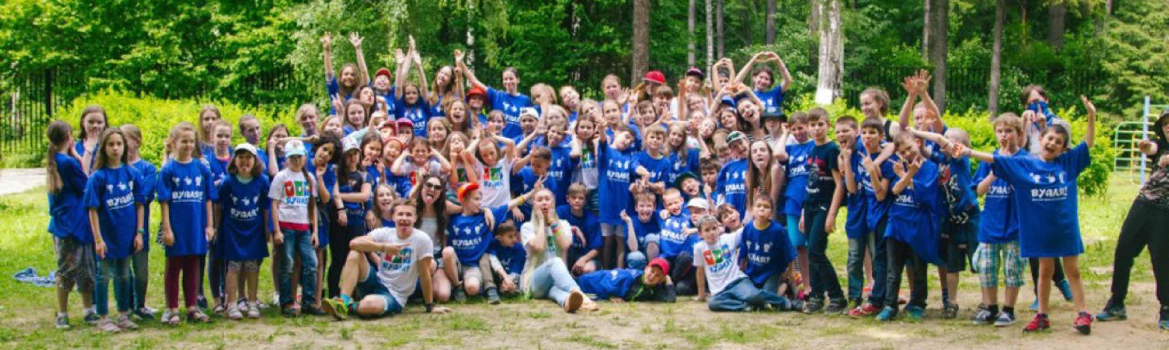 Лагерь Вуаля дети