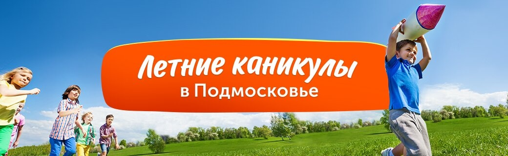Летние каникулы в Подмосковье